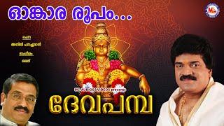 ഓംകാരരൂപം | ദേവപമ്പ | Omkara Roopam | Deva Pamba | MG Sreekumar Ayyappa Devotional Songs | Sarath