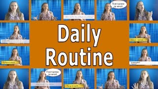 Уроки английского. Фразы на каждый день. Daily Routine