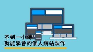 【程式設計】不到一小時就能學會的個人網站製作-Hahow 好學校