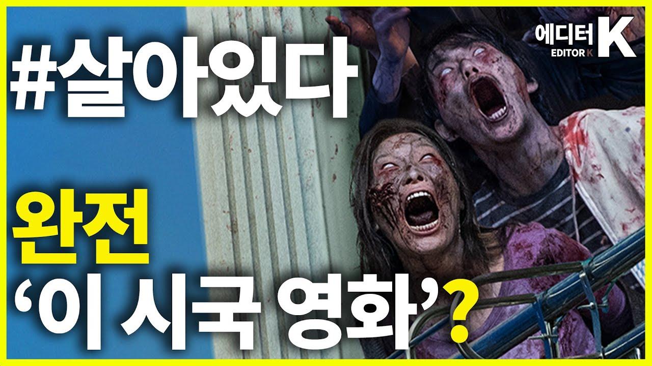 영화 '살아있다' 예고편을 원작 영화 'Alone'의 예고편으로 분석해보기 | 박신혜는 누구일까? | 제목에 '해시태그'가 붙은 이유는?