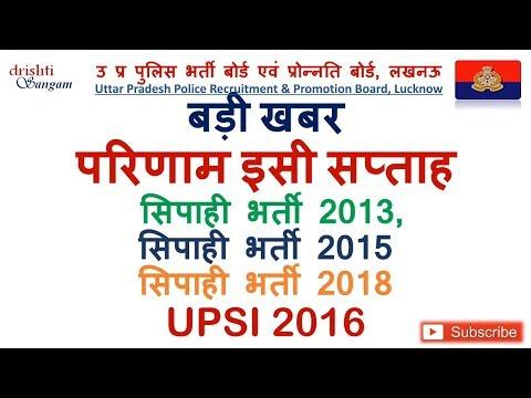 Breaking News-  UPSI Result Next week, सिपाही भर्ती परिणाम इसी सप्ताह,,
