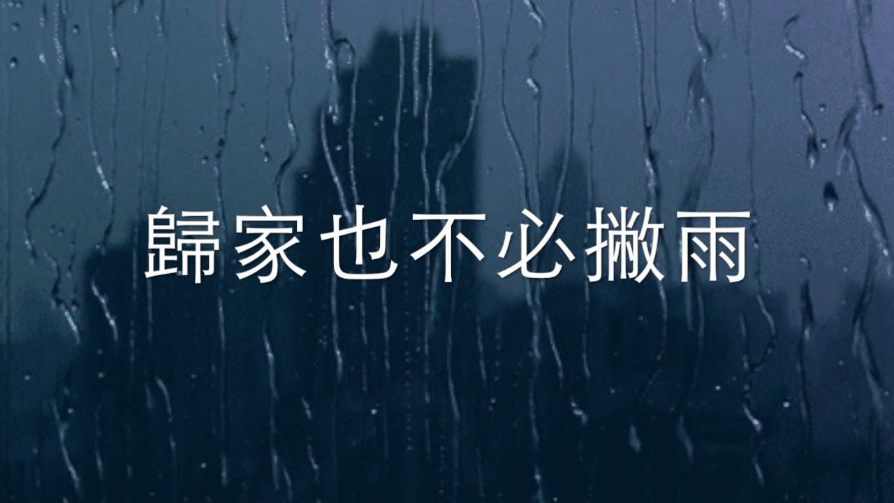 王菲 給自己的情書 歌詞 - YouTube