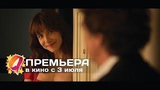 Одна встреча (2014) HD трейлер | премьера 3 июля