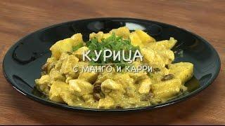 Only Food - Курица с манго и карри