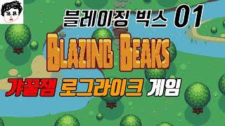 스팀 할인게임 블레이징 빅스 (Blazing Beaks) part.01 l 로그라이크ㅣ옥춘복
