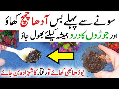 Rapid Relief In Arthritis  Pain | Joints Pain Removal Home Remedy | Jodon Ke Dard Ka Ilaj