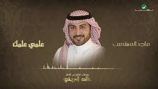 Majid Al Muhandis … Elmy Elmak | ماجد المهندس … علمي علمك - منوعات غنائية من أشعار خالد المريخي