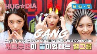 [Eng Sub] (프리-뷰/얼빡인터뷰) 개그우먼이 꿈이었다는 걸그룹(?) + '깡' (GANG) - 다이아…