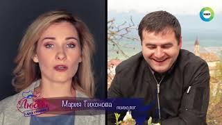 Любовь без границ: брянская невеста в Грузии