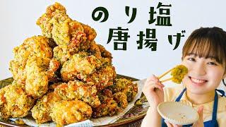 【ザ・からあげ革命!!】美味しすぎてニヤけちゃう「のり塩唐揚げ」の作り方!