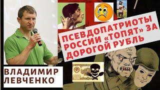 Владимир Левченко - Псевдопатриоты России «топят» за дорогой рубль!