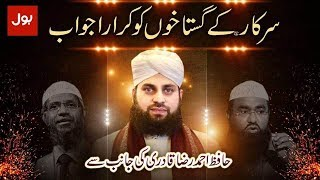 Mera Dil bhi Chamka day | Hafiz Ahmed Raza Qadri | 8th Iftar Transmission | Ramazan May Bol