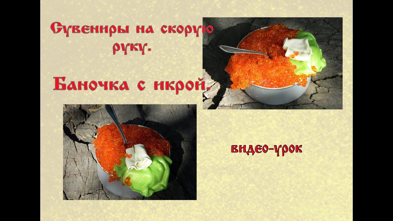 Красная икра своими руками рецепт фото 754