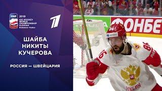 Третья шайба сборной России. Россия - Швейцария. Чемпионат мира по хоккею 2019