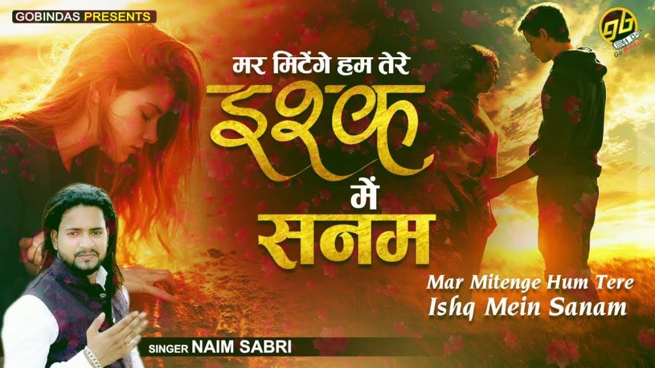 New Sad Ghazal 2021 - मर मिटेंगे हम तेरे इश्क़ में सनम | Naim Sabri | Dard Bhari Ghazal