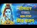 सोमवार Special Non Stop शिवजी के भजन I Monday Morning Shiv Bhajans I HARIHARAN I ANURADHA PAUDWAL