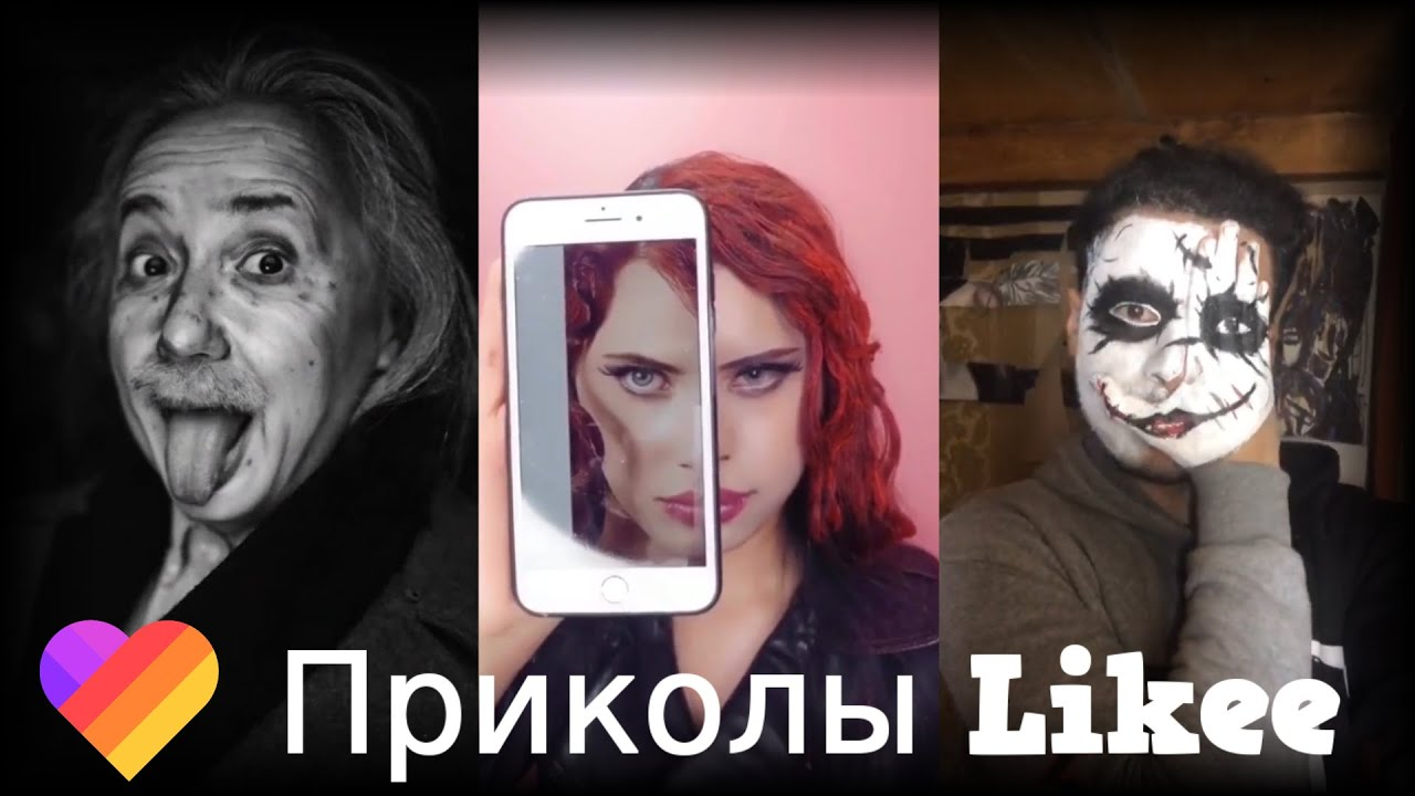 ЛУЧШИЕ ВИДЕО LIKEE | Приколы Likee | ЛАЙКИ | Лучшее Likee #654