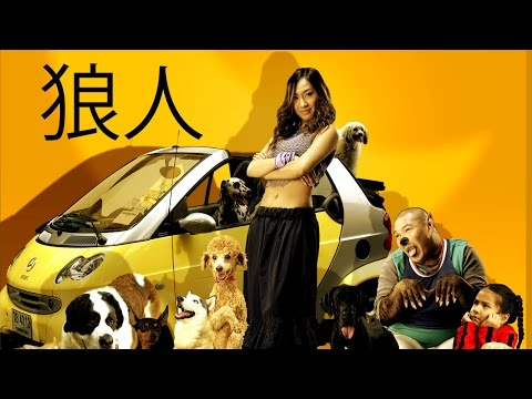 泰国喜剧电影(全部电影)狼人