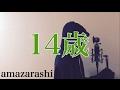 【フル歌詞付き】14歳 - amazarashi (monogataru cover)