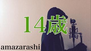 ご視聴ありがとうございます。 今回はamazarashiの「14歳」をカバーさせ...