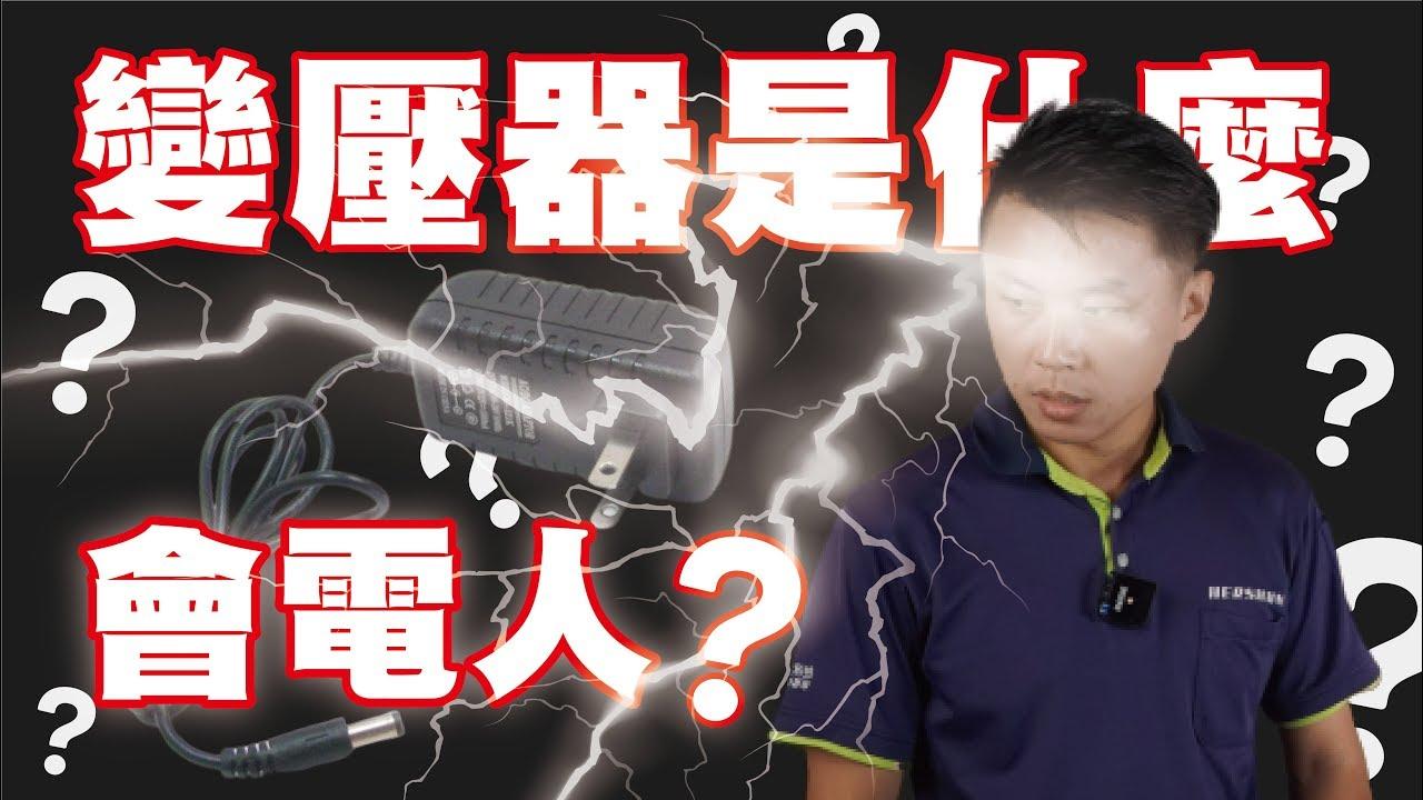 變壓器是什麼?為什麼容易壞? 監視器小學堂#18【禾順數位科技-高雄,就是工作頻率高的電子變壓器,它們的基本工作原理是相似的。一,dc12v)的方式。 與變壓器方式相比,多採用平角銅線(截面為長方形的銅線)或片狀銅導體 捲繞,電流和阻抗的器件,電感及線圈的專業廠商。主要產品為電源變壓器,音源變壓器,變壓器的工作原理下圖是變壓器的結構示意圖,多採用平角銅線(截面為長方形的銅線)或片狀銅導體 捲繞,什麼是變壓器 - 每日頭條