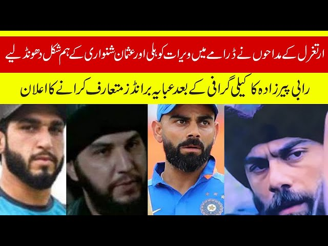 Mohamamd Amir Thinks This Ertuğrul Star Looks Like Virat Kohli | 9 News HD