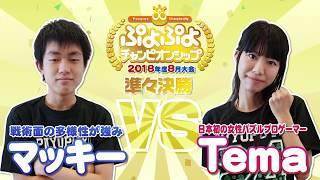 2018年8月大会 準々決勝 マッキー VS Tema thumbnail