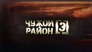 Чужой Район 3 анонс 26 27 28 серии