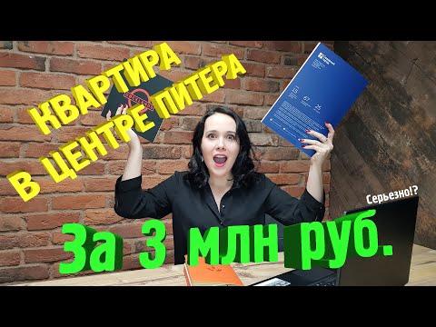 Алина специалист по недвижимости   Обзор недвижимости СПб   Недвижимость СПб   Новостройки СПб
