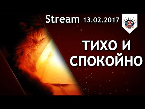 Ламповость и релакс / EviL_GrannY стрим