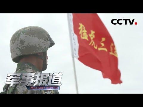 《军事报道》 20190916| CCTV军事