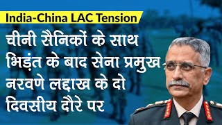 India-China LAC Tension: पैंगोग झील पर भिड़ंत के बाद Army Chief MM Naravane Ladakh के दिवसीय दौरे पर