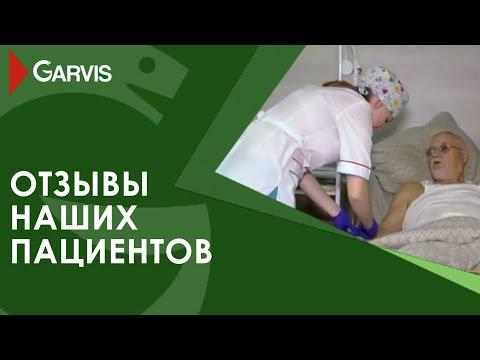 Отзыв пациента о хирургической клинике GARVIS