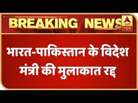 भारत-पाकिस्तान के विदेश मंत्री की मुलाकात रद्द, नहीं होगी कोई बातचीत | ABP News Hindi