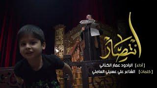 انتصار | الملا عمار الكناني - حسينية الحاج عبد الزهره الفرطوسي - العراق - ميسان