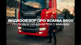 Трейлер Видеообзор про Scania S500 скоро на нашем канале