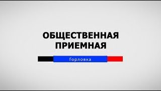 видео МАТЕРИАЛЫ ОБЩЕСТВЕННОЙ ПРИЕМНОЙ