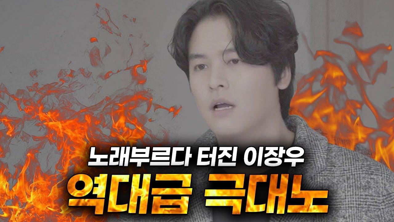 고음충 이장우 '지나오다' 노래도전? (cover)