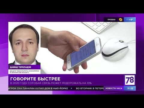 """""""Полезное утро"""" о подорожании сотовой связи"""