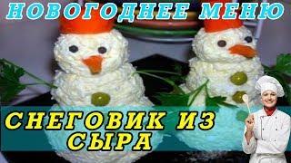 """Закуска на Новый Год """" Снеговик из Сыра""""."""
