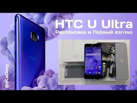 видео: Обзор htc u ultra: Распаковка и Первый взгляд | htc u ultra unboxing