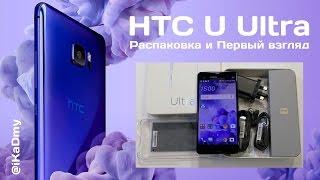 Обзор HTC U Ultra: Распаковка и Первый взгляд | HTC U Ultra Unboxing