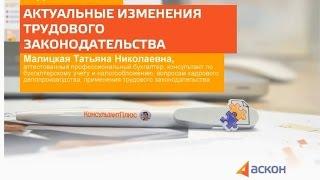 Актуальные изменения трудового законодательства(, 2016-08-19T10:08:26.000Z)