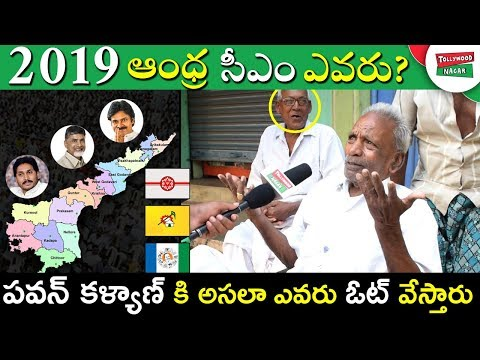 What if Pawan Kalyan Becomes CM of AP in 2019? | Old People About Pawan Kalyan and Chandrababu