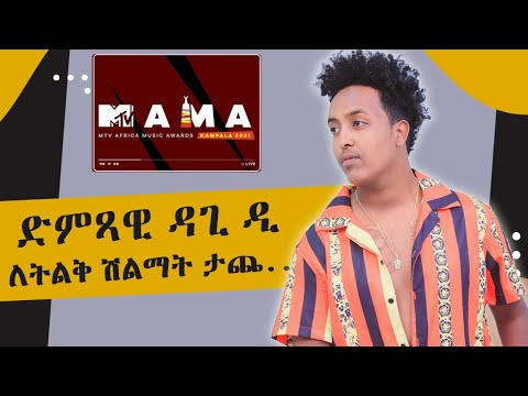 ድምጻዊ ዳጊ ዲ ለትልቅ ሽልማት ታጨ... Tadias Addis