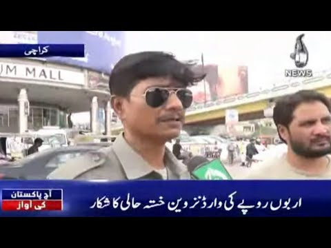 City Warden KMC Ka Dosra Bara Mehkma...Beshumar Masail Ka Shikar   Aaj Pakistan Ki Awaz   Aaj News
