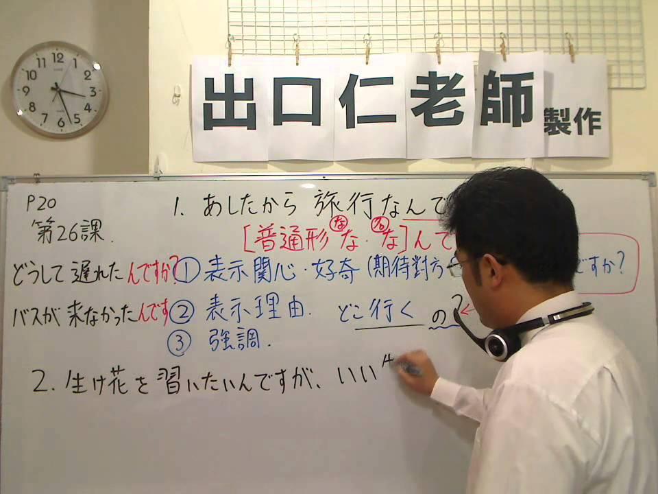 大家的日本語第26課文型 - YouTube