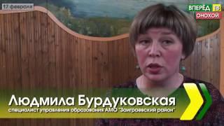 """Новости. Выпуск 48. """"Ученик года-2017"""" (17.02.2017)"""