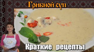 Грибной суп. Вкусно из шампиньонов / Краткие рецепты / Slavic Secrets