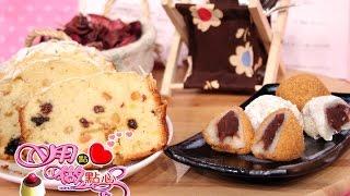 用點心做點心-麻糬+水果蛋糕 (麵包機製作)